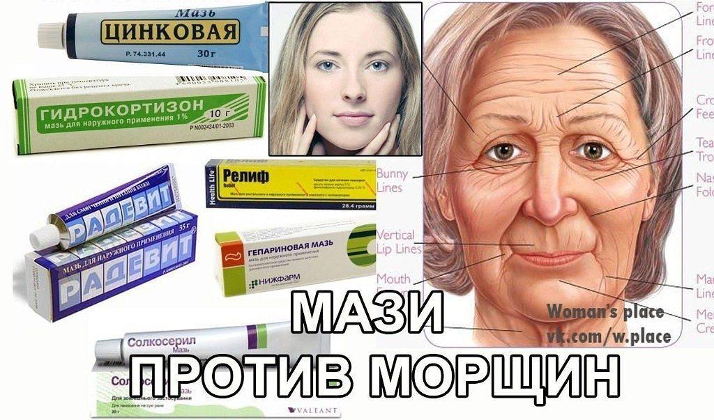 гепариновая мазь для лица отзывы косметологов