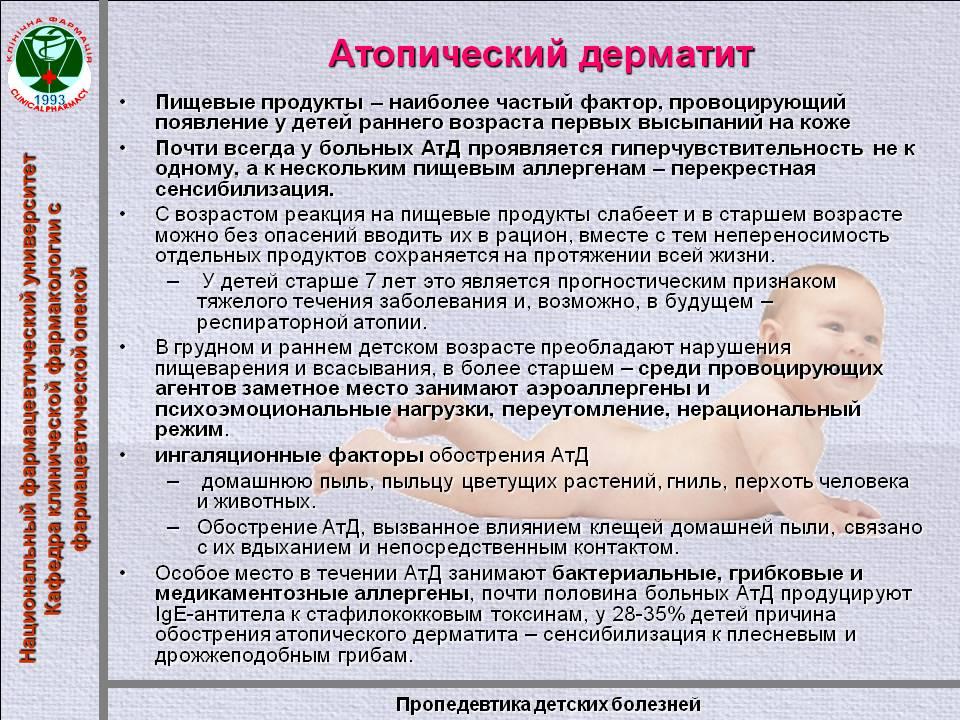 Атопический дерматит причины возникновения и лечение